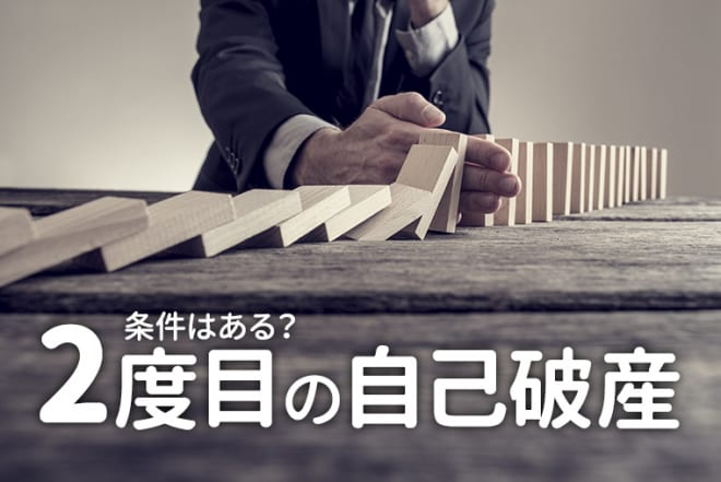 2回目の自己破産申請…認められる?何回までOK?   債務整理弁護士相談Cafe