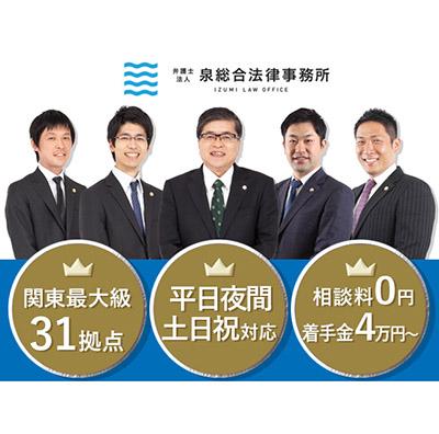 泉総合法律事務所 1