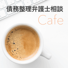 債務整理弁護士相談Cafe
