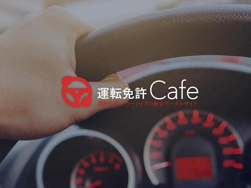 運転免許Cafe