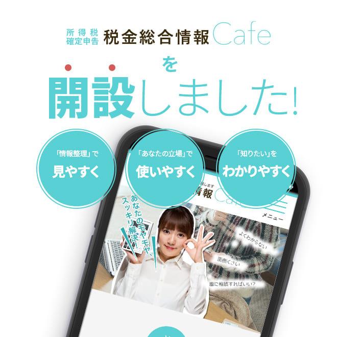 所得税・確定申告・税金総合情報Cafe