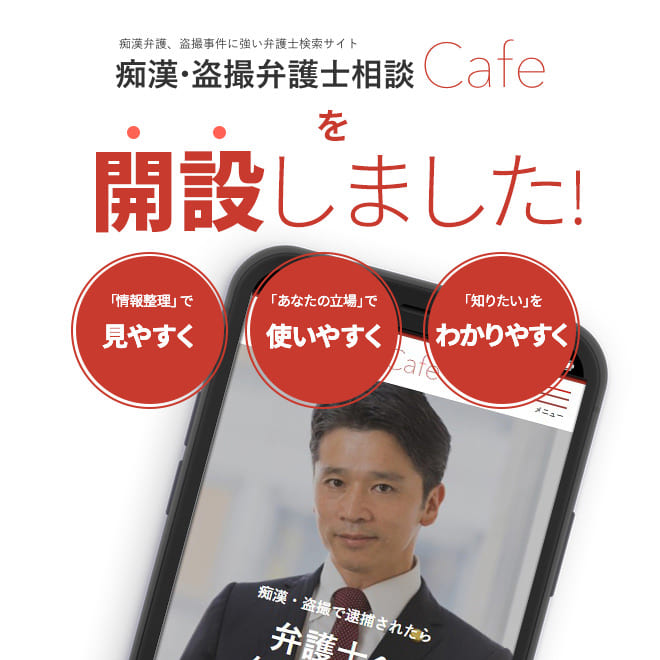 痴漢・盗撮事件弁護士相談Cafe